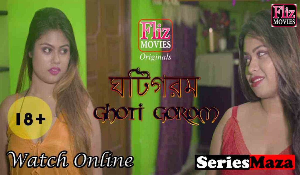 Ghoti Gorom Web Series, Ghoti Gorom Web Series Cast, Ghoti Gorom Web Series Download, Ghoti Gorom Web Series Watch Online,