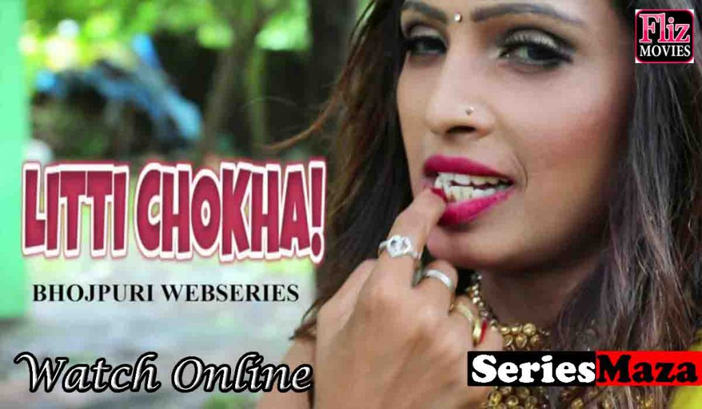Litti Chokha Web Series, Litti Chokha Web Series Cast, Litti Chokha Web Series Watch Online, Litti Chokha Web Series Download,