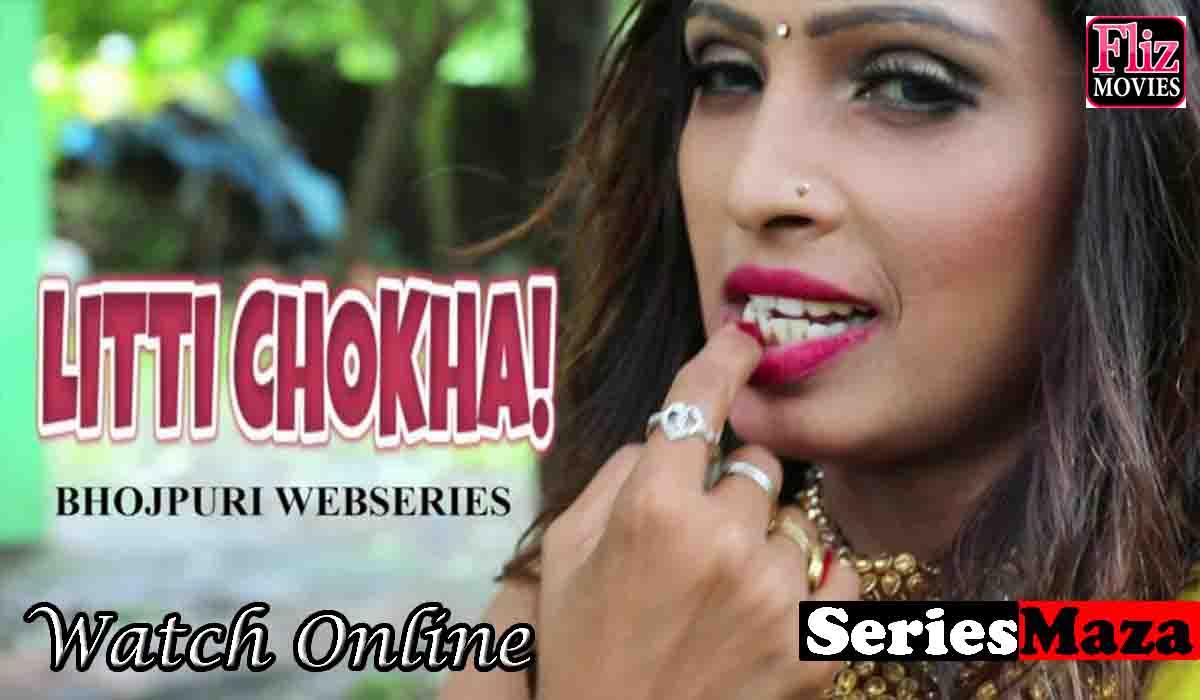 Litti Chokha Web Series, Litti Chokha Web Series Cast, Litti Chokha Web Series Watch Online, Litti Chokha Web Series Download,