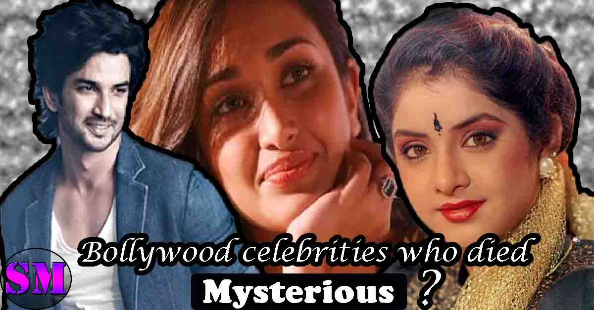 indian celebrities died in 2020,10 bollywood celebrities who died under mysterious circumstances,15 bollywood celebrities who died under mysterious circumstance,famous indian celebrities that died under mysterious circumstances,celebrities who died,indian celebrities who passed away,celebrities who died at young age,indian celebrities who committed suicide,sushant singh rajput death,sridevi death,divya bharti death,death,celebrity death,celebrity suicide,Seriesmaza,