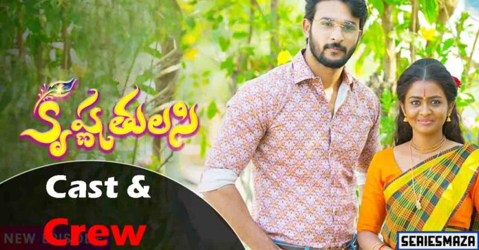 Krishna Tulasi Serial Cast Telugu, Krishna Tulasi Serial ZEE Telugu, Krishna Tulasi Serial Cast Names, Krishna Tulasi Serial Story, Krishna Tulasi serial hero, Krishna Tulasi serial all actress name, Krishna Tulasi serial cast, Krishna Tulasi serial cast with photos, Krishna Tulasi serial characters names, Krishna Tulasi serial heroine name, Krishna Tulasi serial Wikipedia, Krishna Tulasi serial hero name, Krishna Tulasi Serial Review, Krishna Tulasi Serial Episodes, Krishna Tulasi Episodes, Krishna Tulasi Serial Watch Online, Krishna Tulasi Serial Download, Watch Krishna Tulasi Serial online,